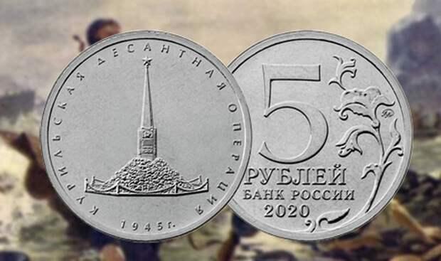 Японцев возмутила новая российская пятирублёвая монета