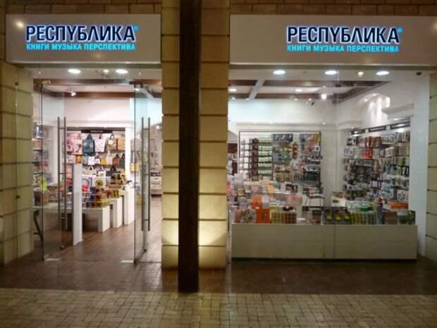 В центре Москвы открылся аутлет компании «Республика»