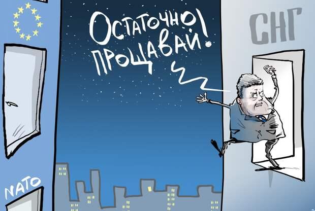«Геть від СНД». Украина рвет последние связи с СНГ