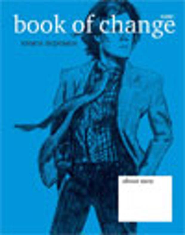 Книга перемен-2 вышла в свет