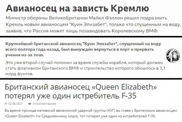 «Неудобно получилось»: Попытка британцев подразнить Кремль провалилась с треском