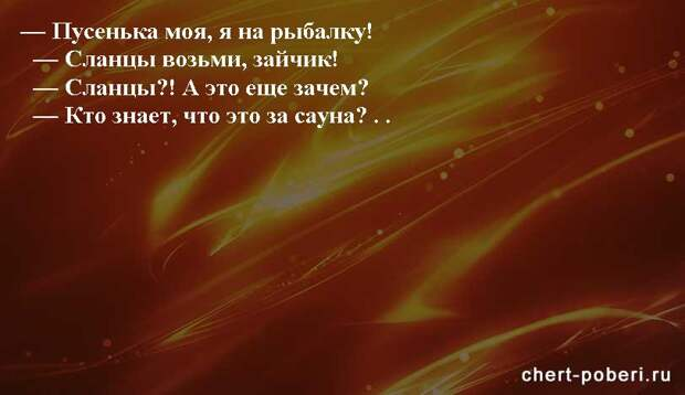 Самые смешные анекдоты ежедневная подборка chert-poberi-anekdoty-chert-poberi-anekdoty-13451211092020-18 картинка chert-poberi-anekdoty-13451211092020-18