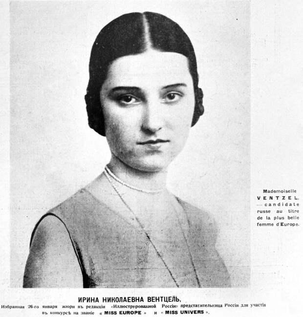 Все победительницы конкурса Мисс Россия, в парижской колонии эмигрантов (1929-1939).
