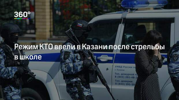 Режим КТО ввели в Казани после стрельбы в школе