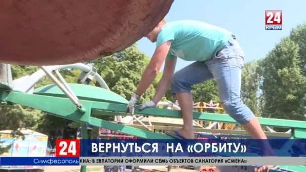 В Симферополе восстанавливают аттракцион, который закрыли по требованию прокуратуры