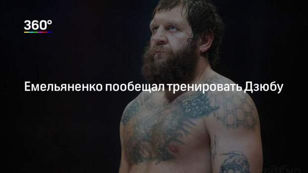 Емельяненко пообещал тренировать Дзюбу