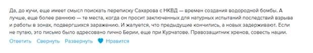 Сахаров: безжалостный упырь под маской правозащитника или «просто исследователь, ему полагается»?