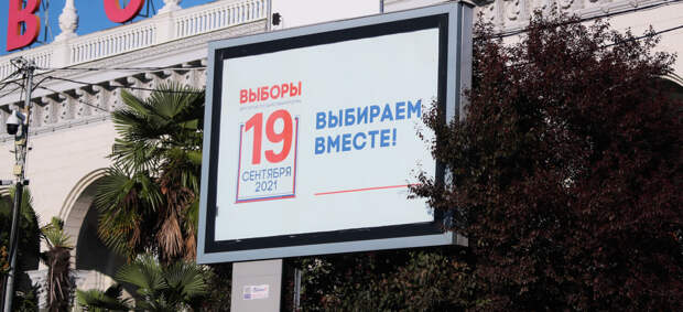 Общественный штаб не нашел нарушений в московском электронном голосовании