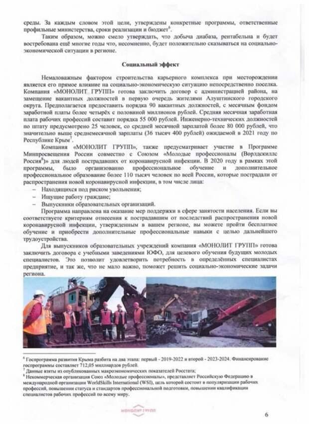 Строители Аксенова будут взрывами добывать диабаз на ЮБК