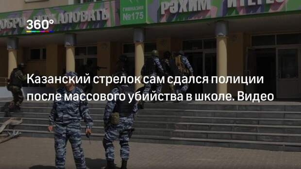 Казанский стрелок сам сдался полиции после массового убийства в школе. Видео