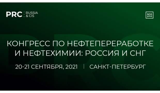 НаКонгрессе PRC Russia&CIS обсудят способы модернизации производства внефтехимии инефтепереработки