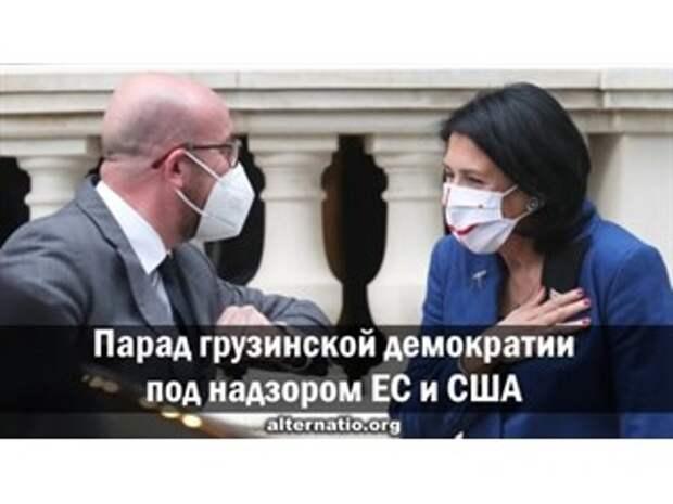 Парад грузинской демократии под надзором ЕС и США
