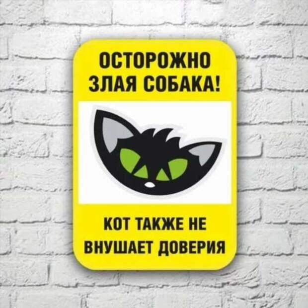 Предупреждающие таблички. Прикольные. Подборкаchert-poberi-tablichki-21330614122020-16 картинка chert-poberi-tablichki-21330614122020-16