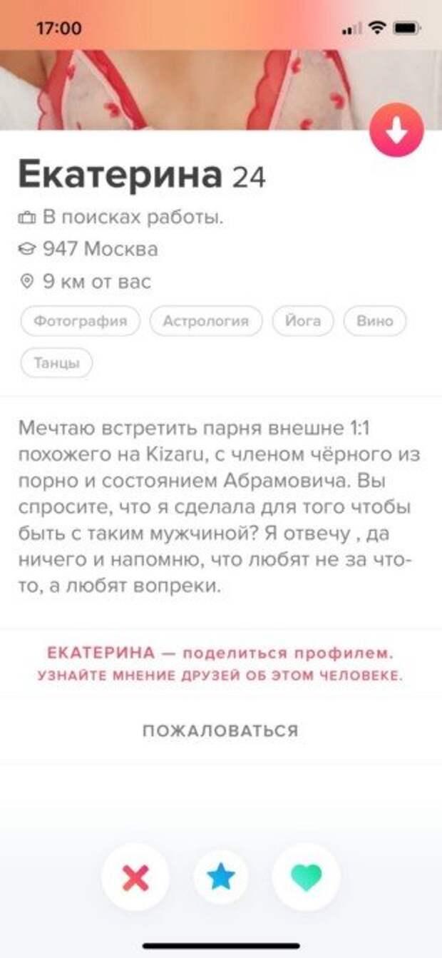 Красивые, свободные, без комплексов: анкеты девушек из приложения для знакомств