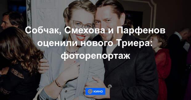 Собчак, Куркова и другие на премьере нового фильма Триера