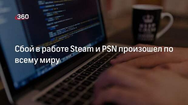 Сбой в работе Steam и PSN произошел по всему миру