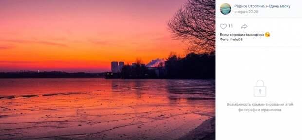 Фото дня: красочный закат