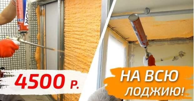 Как недорого утеплить балкон своими руками