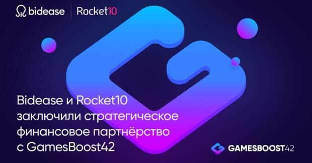 Bidease и Rocket10 заключили стратегическое финансовое партнерство с GamesBoost42