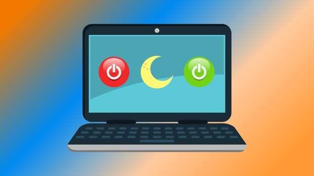 Как выключать компьютер: завершение работы, спящий режим или гибернация?