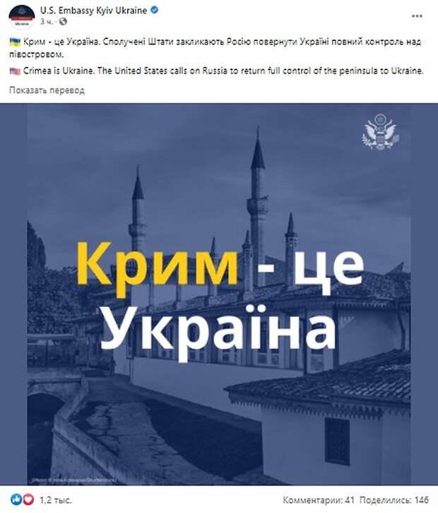 США призвали Россию вернуть Украине полный контроль над Крымом