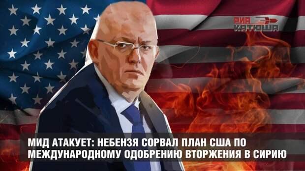 МИД атакует: Небензя сорвал план США по международному одобрению вторжения в Сирию