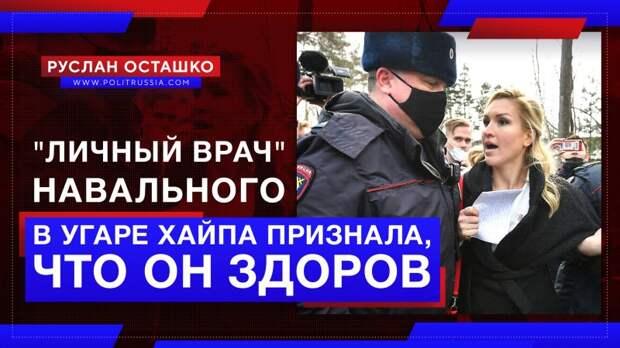 Васильева из «Альянса врачей» в угаре хайпа признала, что Навальный здоров