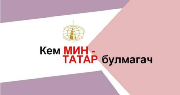 В регионах РФ началось обсуждение Стратегии развития татарского народа