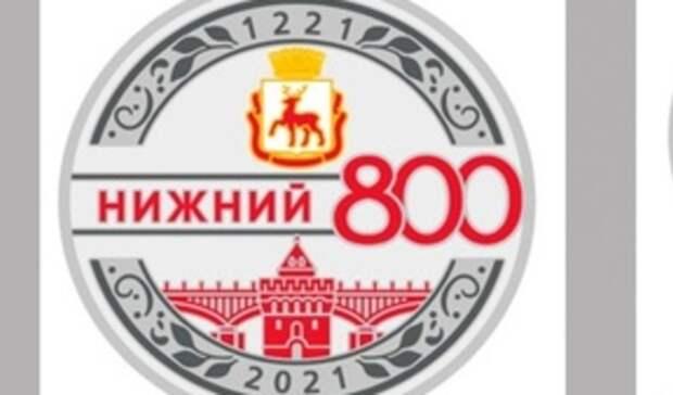 Выяснилось, кто изготовит партию памятных знаков «800 лет Нижнему Новгороду»