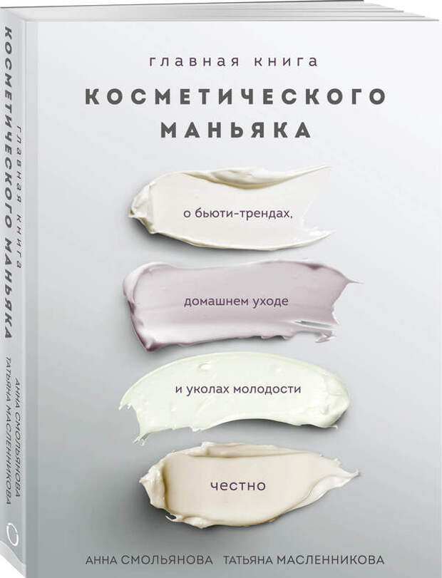 «Главная книга Косметического Маньяка»