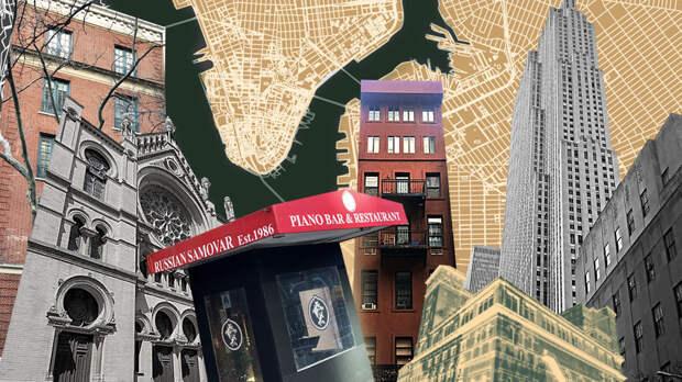 10 самых русских мест Нью-Йорка