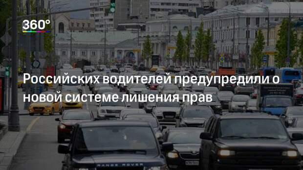 Российских водителей предупредили о новой системе лишения прав