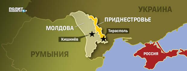 Политическая стабильность Молдовы опасна для Приднестровья