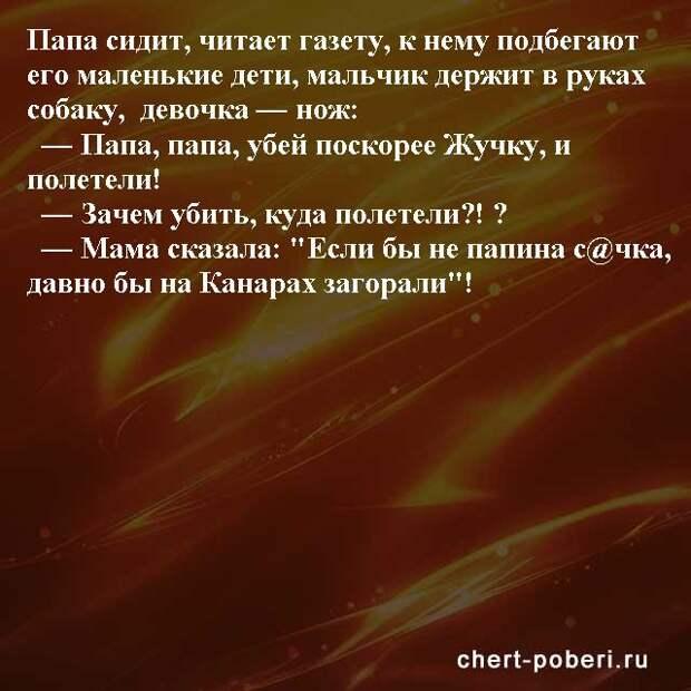 Самые смешные анекдоты ежедневная подборка chert-poberi-anekdoty-chert-poberi-anekdoty-19400521102020-17 картинка chert-poberi-anekdoty-19400521102020-17