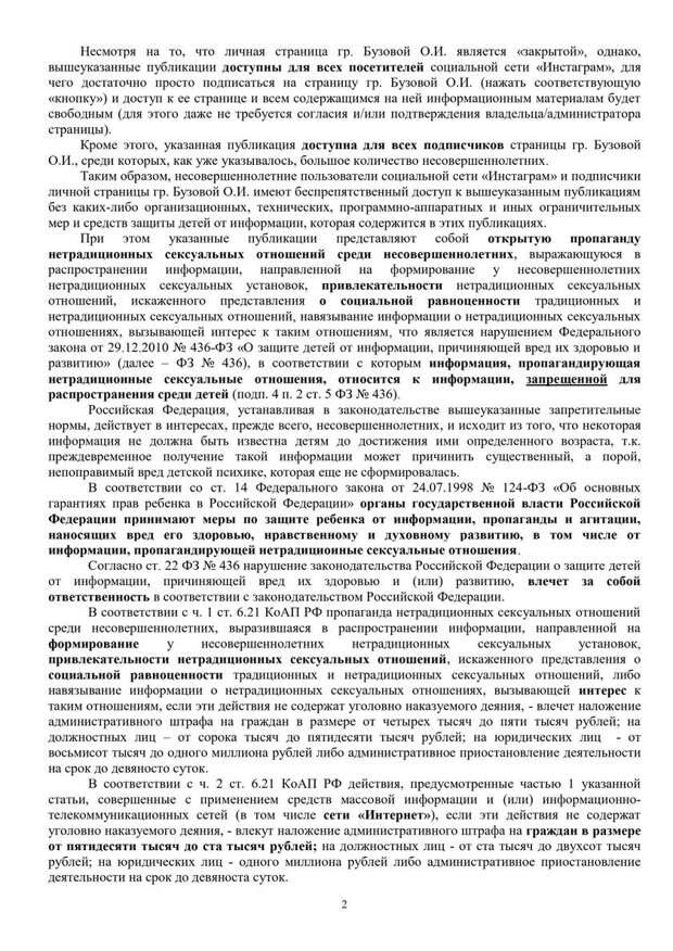 бузова педерасты лгбт