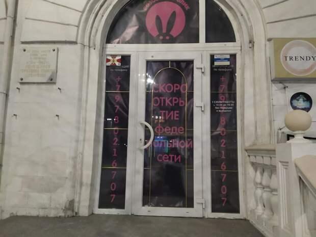 Секс-шоп вынудили съехать с Большой Морской