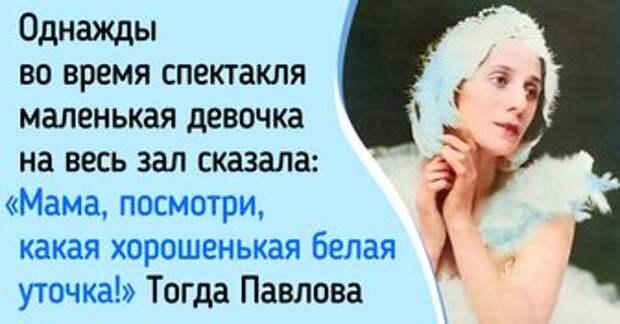 История балерины Анны Павловой, которая считала, что артисты не имеют права на личное счастье