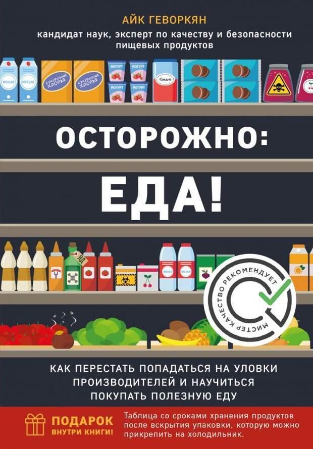 Айк Геворкян «Осторожно: еда!»