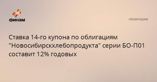 """Ставка 14-го купона по облигациям """"Новосибирскхлебопродукта"""" серии БО-П01 составит 12% годовых"""