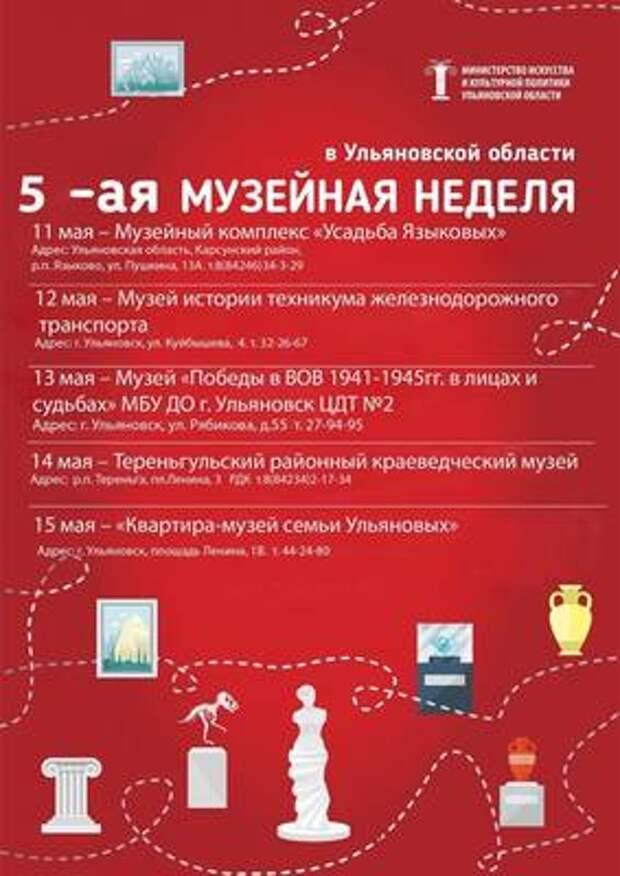 В Ульяновской области стартовала пятая музейная неделя