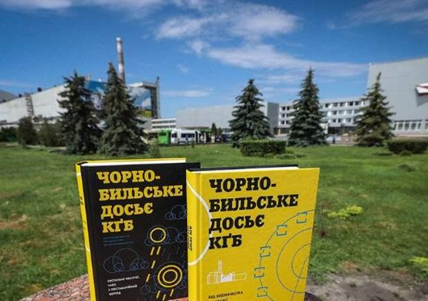 СБУ опубликовала секретные документы КГБ о трагедии на Чернобыльской АЭС