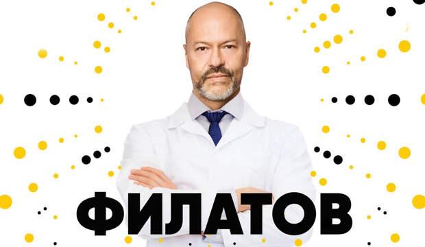 «Филатов»: Хороший доктор