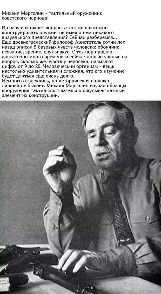 Слепой оружейник Михаил Марголин Моргулин, оружие, талант