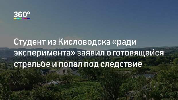 Студент из Кисловодска «ради эксперимента» заявил о готовящейся стрельбе и попал под следствие