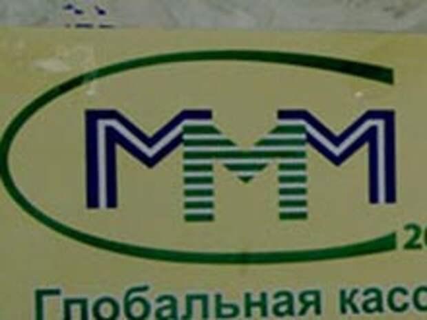 Реклама МММ - снова на улицах Москвы!