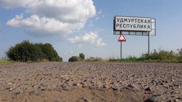 Дорогу, соединяющую Удмуртию и Кировскую область, достроят в 2020 году