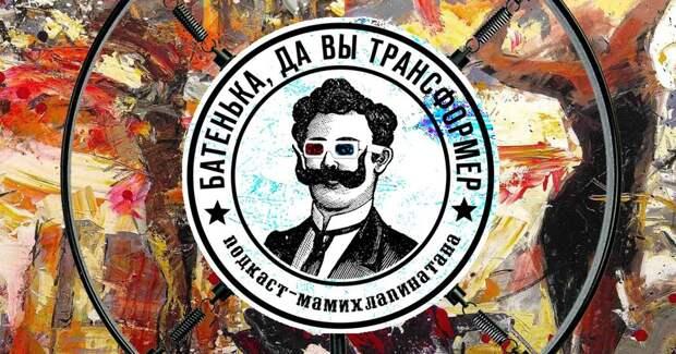 Учредителям «Батенька, да вы трансформер» предъявили иски за невыплату долгов