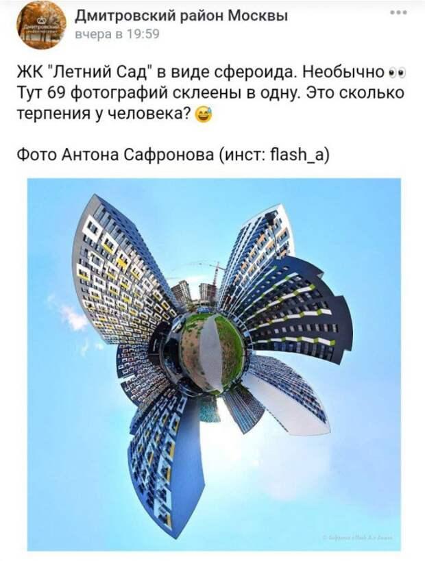 Фото дня: Дмитровский ЖК в виде сфероида