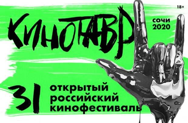 «Кинотавр» определился с финалистами питчинга сериалов