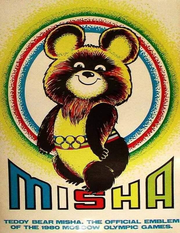 Правда и ложь об олимпийском Мишке. Как Виктор Чижиков придумал и нарисовал символ Олимпиады-80, фото № 26
